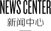 威廉希尔手机花火烧板新闻中心
